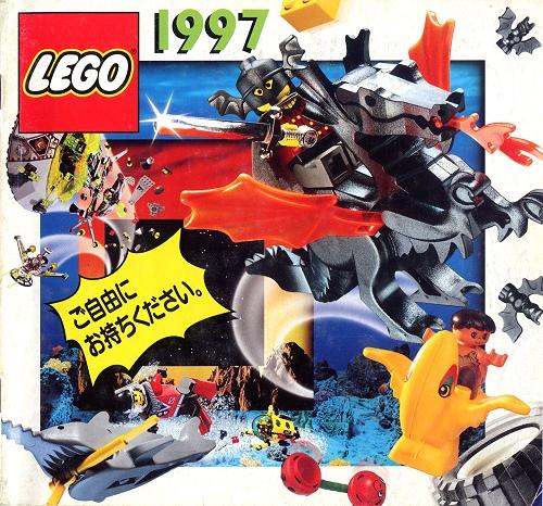 レゴ街シリーズカタログ/1997年...